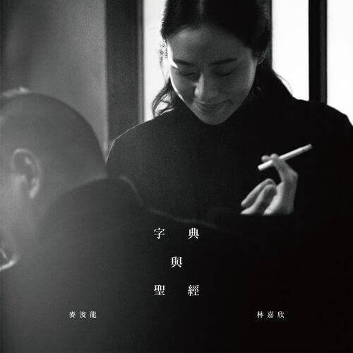 Zi Dian Yu Sheng Jing 字典与圣经 Dictionaries And Bibles Lyrics 歌詞 With Pinyin