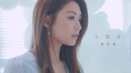 Xiao Huang Yan 小谎言 Little White Lies Lyrics 歌詞 With Pinyin