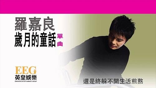 Sui Yue De Tong Hua 岁月的童话 Fairy Tale Of Time Lyrics 歌詞 With Pinyin