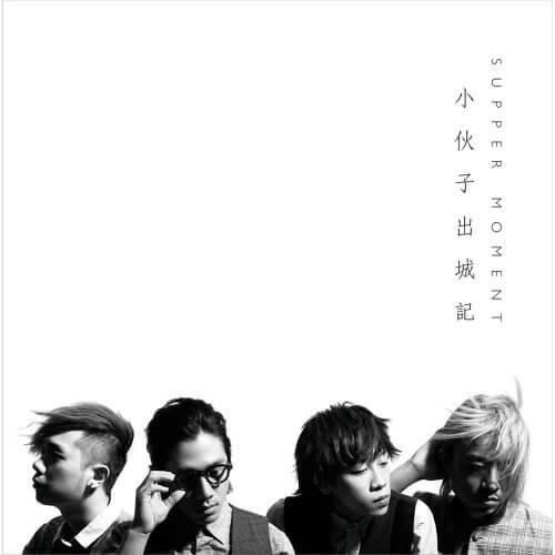 Hen Jiu Mei Yong Bao 很久没拥抱 Long Time No Hug Lyrics 歌詞 With Pinyin