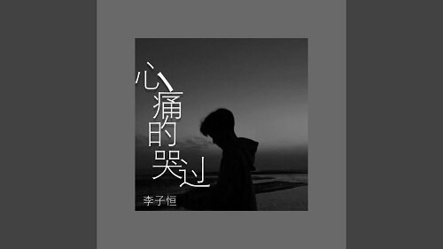 Xin Tong De Ku Guo 心痛的哭过 My Heart Ached To Cry Lyrics 歌詞 With Pinyin