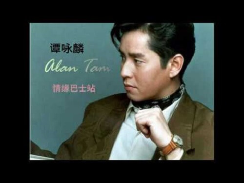 Qing Yuan Ba Shi Zhan 情缘巴士站 Love Bus Stop Lyrics 歌詞 With Pinyin