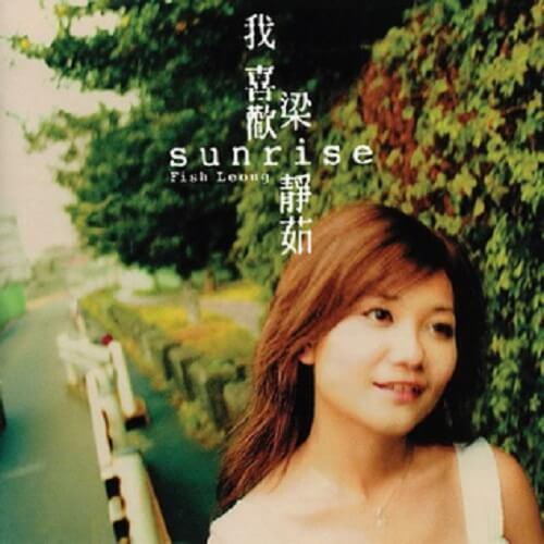 Wo Xi Huan 我喜欢 I Like Lyrics 歌詞 With Pinyin