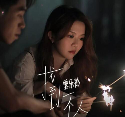 Zhao Dao Yi Ge Ren 找到一个人 Find Someone Lyrics 歌詞 With Pinyin