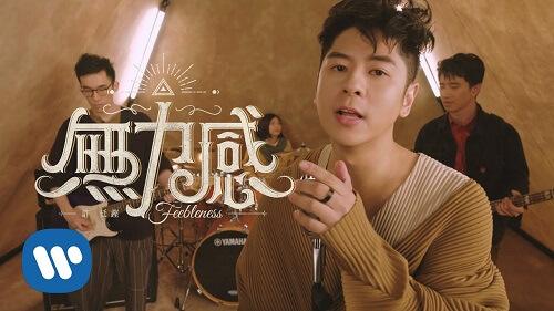 Wu Li Gan 无力感 Powerlessness Lyrics 歌詞 With Pinyin