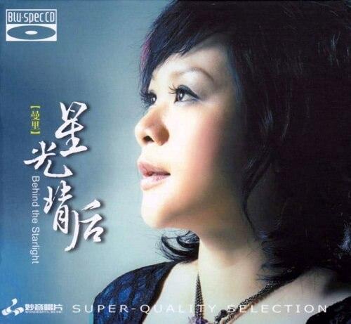 Xing Guang Bei Hou 星光背后 The Stars Behind Lyrics 歌詞 With Pinyin