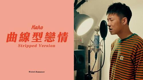 Qu Xian Xing Lian Qing 曲线型恋情 Curvy Romance Lyrics 歌詞 With Pinyin