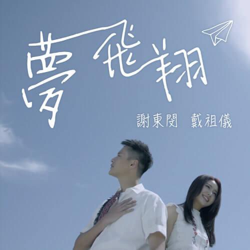 Meng Fei Xiang 梦飞翔 Dream Fly Lyrics 歌詞 With Pinyin
