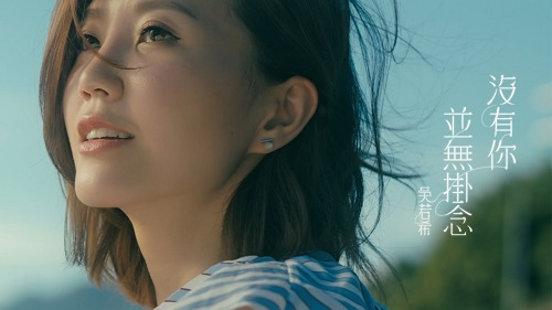 Mei You Ni Bing Wu Gua Nian 没有你并无挂念 Without You There Is No Concern Lyrics 歌詞 With Pinyin