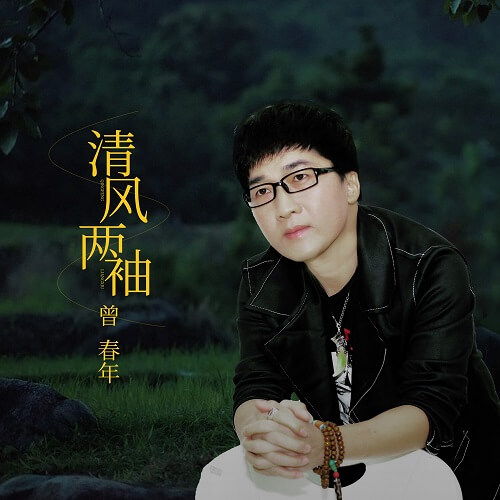 Qing Feng Liang Xiu 清风两袖 The Wind Two Sleeve Lyrics 歌詞 With Pinyin
