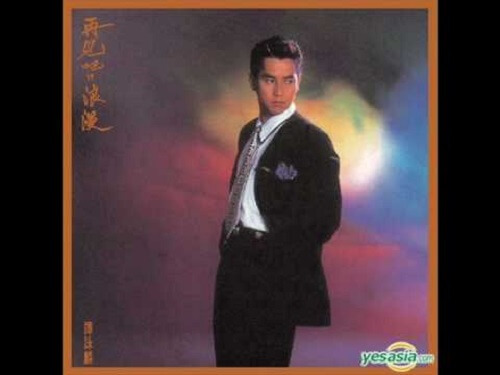 Chi Xin Dang Wan Ou 痴心当玩偶 Infatuation Is A Doll Lyrics 歌詞 With Pinyin