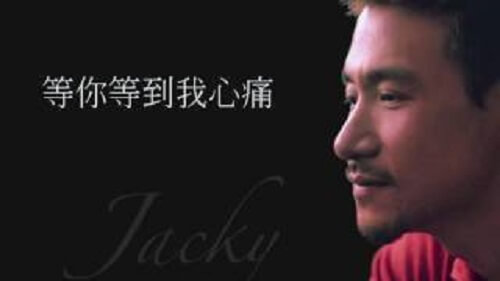 Deng Ni Deng Dao Wo Xin Tong 等你你等到我心痛 Wait For You Until My Heart Aches Lyrics 歌詞 With Pinyin
