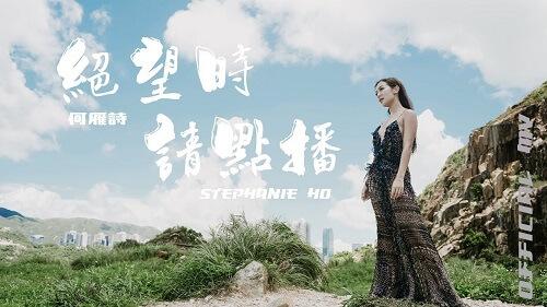 Jue Wang Shi Qing Dian Bo 绝望时请点播 If You're Desperate Click On It Lyrics 歌詞 With Pinyin