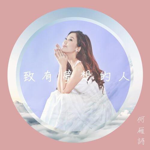Zhi You Meng Xiang De Ren 致有梦想的人 To Those Who Have Dreams Lyrics 歌詞 With Pinyin
