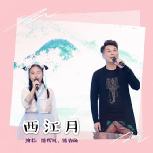 Xi Jiang Yue 西江月 Xijiang Month Lyrics 歌詞 With Pinyin