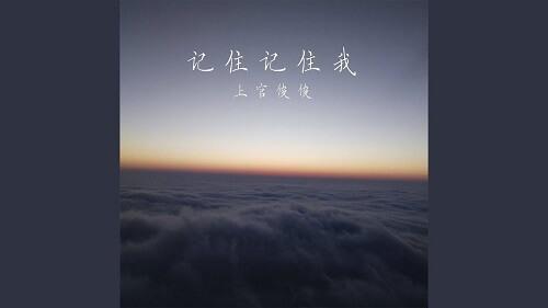 Ji Zhu Ji Zhu Wo 记住记住我 Remember Remember Me Lyrics 歌詞 With Pinyin