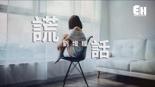 Huang Hua 谎话 A Lie Lyrics 歌詞 With Pinyin