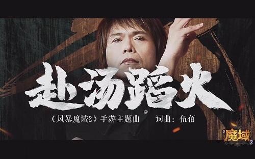 Fu Tang Dao Huo 赴汤蹈火 Go Through Fire And Water Lyrics 歌詞 With Pinyin