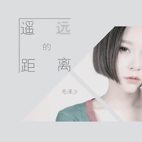 Yao Yuan De Ju Li 遥远的距离 A Great Distance Lyrics 歌詞 With Pinyin