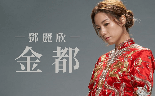 Jin Dou 金都 Jindu Lyrics 歌詞 With Pinyin