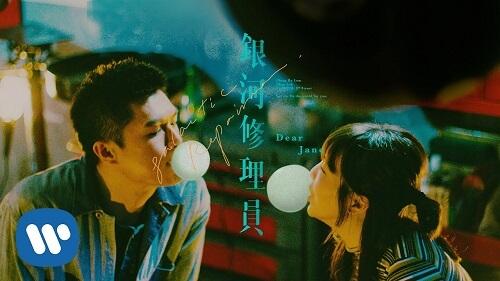 Yin He Xiu Li Yuan 银河修理员 Galactic Repairman Lyrics 歌詞 With Pinyin