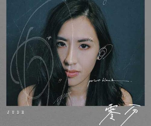 Ling Fen 零分 A Zero Lyrics 歌詞 With Pinyin