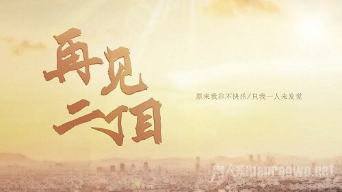 Zai Jian Er Ding Mu 再见二丁目 Goodbye Ertini Lyrics 歌詞 With Pinyin
