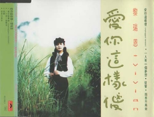 Ai Ni Zhe Yang Sha 爱你这样傻 Love You So Silly Lyrics 歌詞 With Pinyin