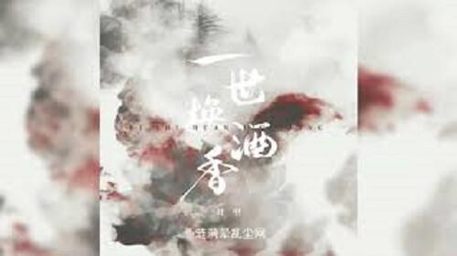 Yi Shi Huan Jiu Xiang 一世换酒香 I Change The Fragrance Of Wine Lyrics 歌詞 With Pinyin