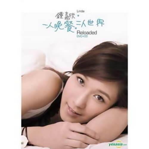Yi Ren Wan Can 一人晚餐 One Dinner Lyrics 歌詞 With Pinyin