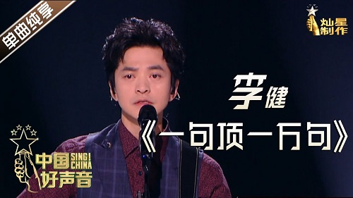 Yi Ju Ding Yi Wan Ju 一句顶一万句 One Sentence Is Worth Ten Thousand Lyrics 歌詞 With Pinyin