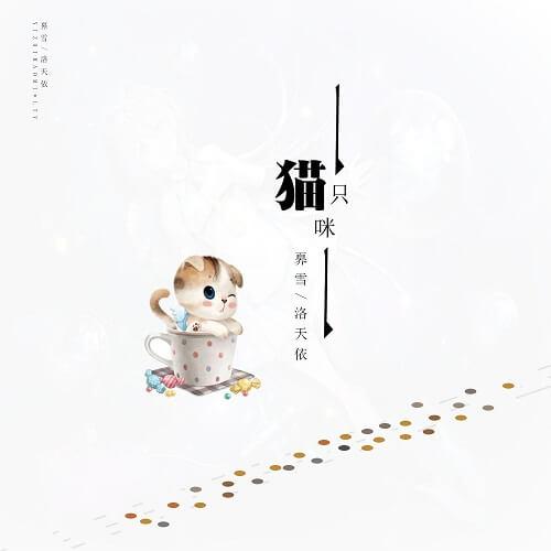 Yi Zhi Mao Mi 一只猫咪 A Cat Lyrics 歌詞 With Pinyin