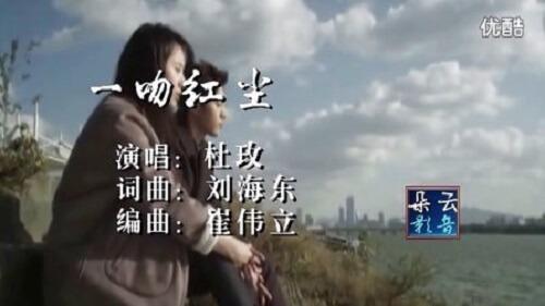 Yi Wen Hong Chen 一吻红尘 Kiss The World Of Mortals Lyrics 歌詞 With Pinyin