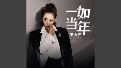Yi Ru Dang Nian 一如当年 Just As Lyrics 歌詞 With Pinyin