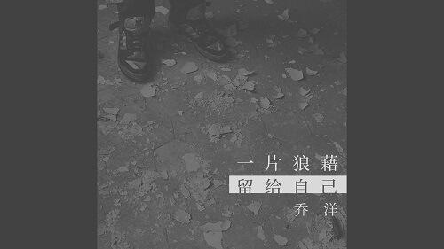 Yi Pian Lang Ji Liu Gei Zi Ji 一片狼藉留给自己 Leave A Mess To Yourself Lyrics 歌詞 With Pinyin