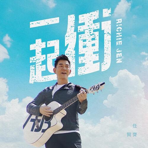 Yi Qi Chong 一起冲 With Blunt Lyrics 歌詞 With Pinyin