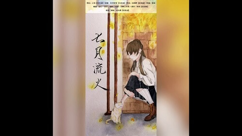 Qi Yue Liu Huo 七月流火 July Lyrics 歌詞 With Pinyin