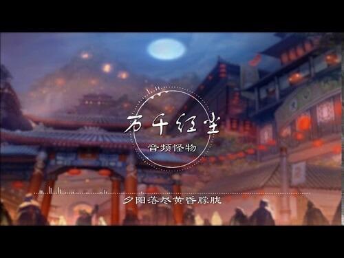 Wan Qian Hong Chen 万千红尘 All The World Of Mortals Lyrics 歌詞 With Pinyin