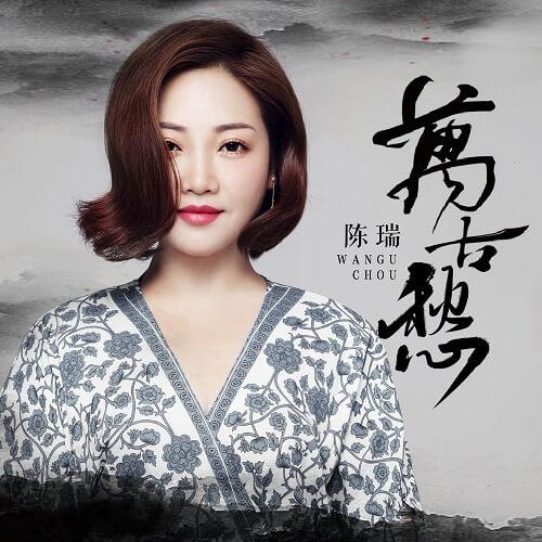 Wan Gu Chou 万古愁 Everlasting Sorrow Lyrics 歌詞 With Pinyin