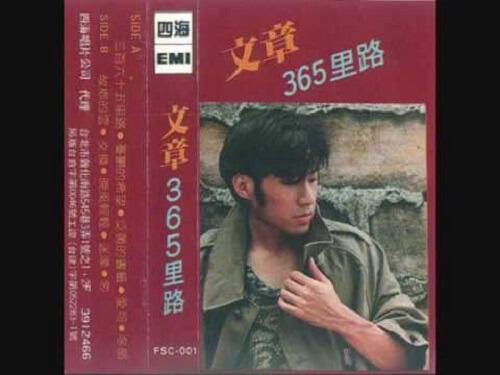 San Bai Liu Shi Wu Li Lu 三百六十五里路 Three Hundred And Sixty-five Miles Lyrics 歌詞 With Pinyin