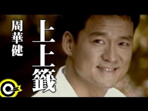 Shang Shang Qian 上上签 On The Sign Lyrics 歌詞 With Pinyin