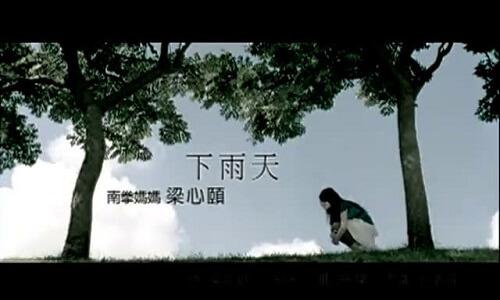 Xia Yu Tian 下雨天 On A Rainy Day Lyrics 歌詞 With Pinyin