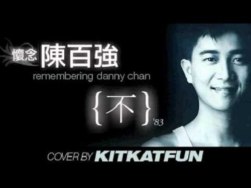 Bu 不 Don't Lyrics 歌詞 With Pinyin