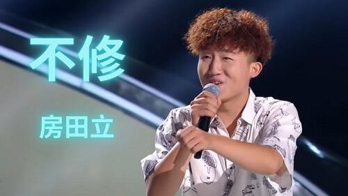 Bu Xiu 不修 Don't Take Lyrics 歌詞 With Pinyin