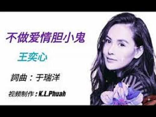 Bu Zuo Ai Qing Dan Xiao Gui 不做爱情胆小鬼 Don't Be A Coward For Love Lyrics 歌詞 With Pinyin