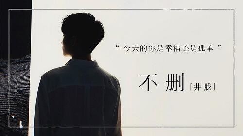 Bu Shan 不删 Don't Delete Lyrics 歌詞 With Pinyin