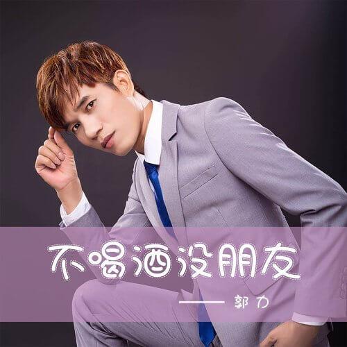 Bu He Jiu Mei Peng You 不喝酒没朋友 No Wine No Friends Lyrics 歌詞 With Pinyin