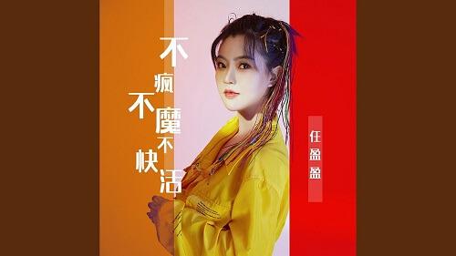Bu Feng Bu Mo Bu Kuai Huo 不疯不魔不快活 Neither Mad Nor Merry Lyrics 歌詞 With Pinyin