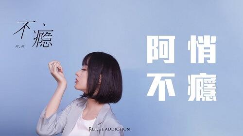 Bu Yin 不瘾 Don't Addict Lyrics 歌詞 With Pinyin