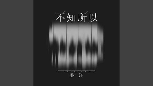 Bu Zhi Suo Yi 不知所以 I Don't Know So Lyrics 歌詞 With Pinyin